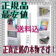 大人気!FEG まつげ美容液 正規品 3ml約2ヶ月分