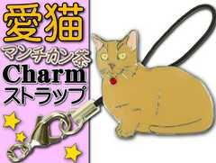 マンチカン茶 愛猫ストラップ金属チャーム Ad116