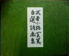 武者小路実篤 真筆 薔薇の絵と献辞署名『自選詩画集』お宝です。