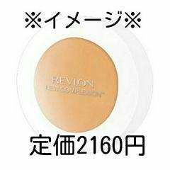 レブロン☆ニューコンプレクションワンステップコンパクトメイクアップファンデ定価2160円