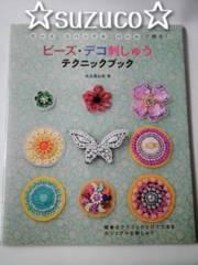 ビーズ・デコ刺しゅうテクニックブック−ビーズ、スパングル、パールで飾る!