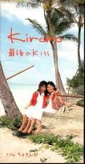 ◆8cmCDS◆Kiroro/最後のKiss/クールバスクリン