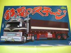 アオシマ 1/32 バリューデコトラ No.41 鉄屑のステージ(平箱トレーラー) 新品