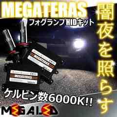 mLED】クラウンエステートアスリート17/フォグランプHIDキット/HB4/6000K