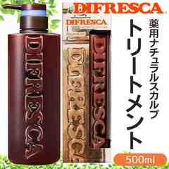 3本 DIFRESCA ノンシリコントリートメント 500ml  ディフレスカ