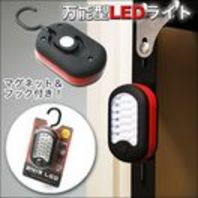 送料無料 LEDライト 万能型
