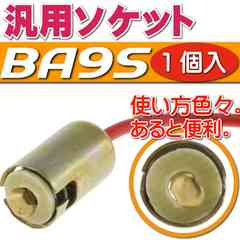 BA9Sソケット1個 メスソケット メスカプラ as10340