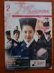 冊子 月刊 TSUTAYA アジア MAGAZINE (マガジン) 2015.2 voI. 77