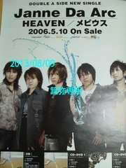 「HEAVEN」他ポスター2枚◆2006〜07年未使用即決