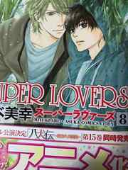 SUPER LOVERS 8巻 / あべ美幸