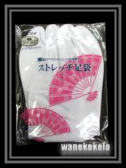 【和の志】東レ生地使用◇ストレット足袋Sサイズ◇21.5〜22cm