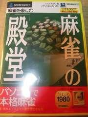 PCソフト麻雀の「殿堂」麻雀を楽しむWindows98/Me/2000/XPソースネクスト