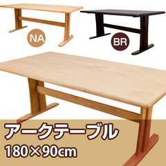 アーク ダイニングテーブル 180幅 BR/NA