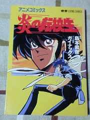 初版 炎の転校生 アニメコミックス 島本和彦
