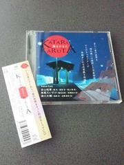 KATARU KARUTA 語るかるた 谷山紀章岸尾だいすけ浪川大輔 CD