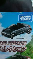 トミカ オープンカーセレクション バラ ホンダS660 特別カラー 未使用 新品