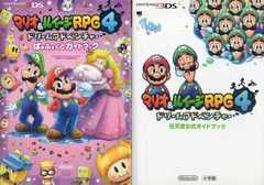 3DS マリオ&ルイージRPG4 ドリームアドベンチャー 攻略本2冊