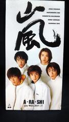 嵐☆デビュー曲A・RA・SHI明日に向かって1999.11.3希少