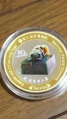 台湾5ドル純銀貨プルーフ故宮博物院創立80年シリアルNo.入り♪