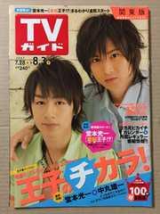 TVガイド 2007年8/3号◆KinKi Kids 堂本光一 KAT-TUN 中丸雄一