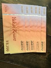 湯快リゾートご宿泊券8100円  2枚で15200円