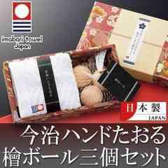 今治タオル&天然ヒノキ製ボール3個組 日本製 天然檜 檜ボール
