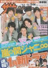 テレビジョン2014年11月14日号  関ジャニ∞表紙