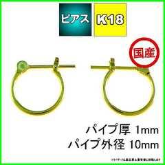 フープピアス K18 幅1mm 外径10mm 18金