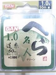 ダン へら名人 道糸グリーン 1.0号-50m★送料無料★