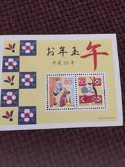 お年玉記念切手シート 平成26年 午