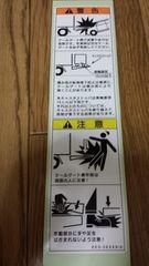 非売品 未使用  Shin Maywa かくのうゲート 操作時の警告ラベル
