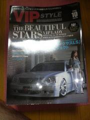 VIPSTYLEビップスタイルVIPcarビップカー2006年10月号