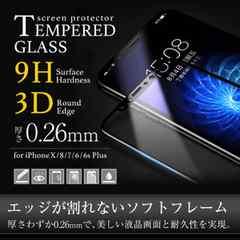 高品質3Dガラスフィルム iPhone8/7 ブラック