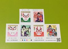 日本の伝統・文化 第1集★62円切手額面合計372円分★シール式