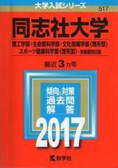 赤本 同志社大学 理工・生命医科・文化情報・スポーツ健康 2017年版