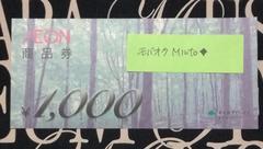 イオン商品券1000円1枚◆モバペイ歓迎
