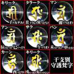 10mm/オニキス&梵字水晶数珠ブレスレット/アン辰巳年