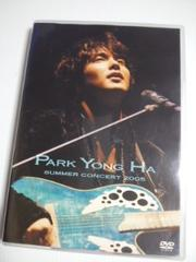 DVD2枚組パクヨンハ summer concert 2005送料込み