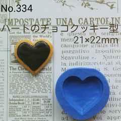 スイーツデコ型◆ハートのチョコクッキー◆ブルーミックス・レジン・粘土