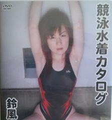 鈴風由利花 競泳水着カタログ DVD