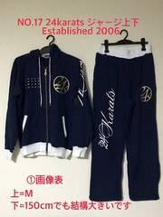 NO.17 24karats ジャージ上下 (Established 2006)
