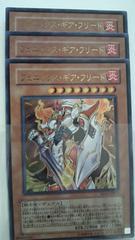 フェニックス・ギア・フリード/SD17-JP001/3枚セット/遊戯