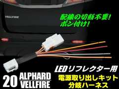 20系アルファード/ヴェルファイアLEDリフレクター用電源分岐配線