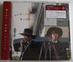 ★新品未開封★ 亀と山P 背中越しのチャンス 初回限定盤2 CD