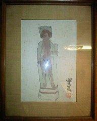絵画 武者小路実篤 肉筆水彩色紙『古代遺物』真作保証