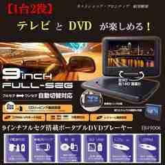 ★9型フルセグ/ワンセグTV搭載・ポータブルDVDプレーヤー