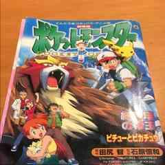 1円 ポケットモンスター 劇場版  結晶塔の帝王  ピカチュウ 漫画