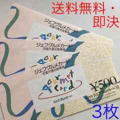 【送料無料・即決】ジェフグルメカード3枚(1500円分)