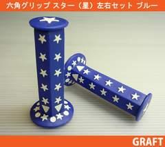 六角グリップ 星スター 青ブルー 新品!TW200/TW225
