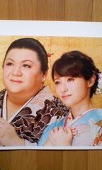 深田恭子×マツコデラックスBIG ポスター